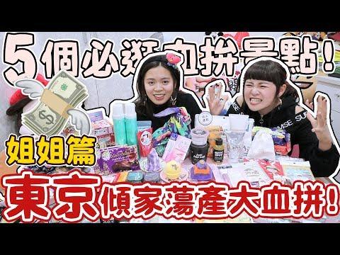 【購物開箱】東京傾家蕩產大血拼!5個讓人錢包破洞的血拼景點!日本 東京 必逛|可可酒精
