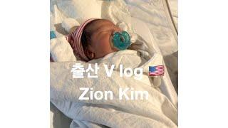 미국에서 하는 출산, 둘째는 딸램 시카고 출산V log