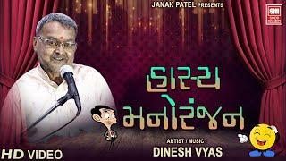 Download Hasya Manoranjan | Gujarati Comedy | Gujarati Jokes MP3 song and Music Video