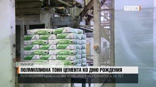 Полмиллиона тонн цемента ко дню рождения