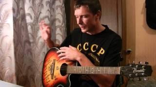 Как играть Кукрыниксы - НЕ БЕДА (Пацанский видеоурок) 18+
