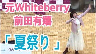 JITTERIN'JINN(ジッタリンジン)の名曲、「夏祭り」をWhiteberry(ホワ...