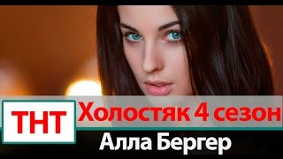 Алла Бергер  Холостяк 4 сезон на ТНТ