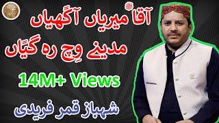 Baixar Aaqa Meriyan Akhiyan Madine Wich Reh Giyan | Shahbaz Qamar Fareedi