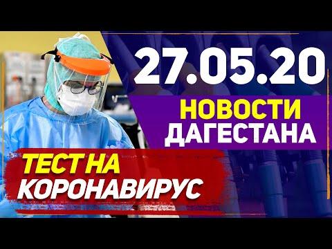 Новости Дагестана за 27.05.2020 год