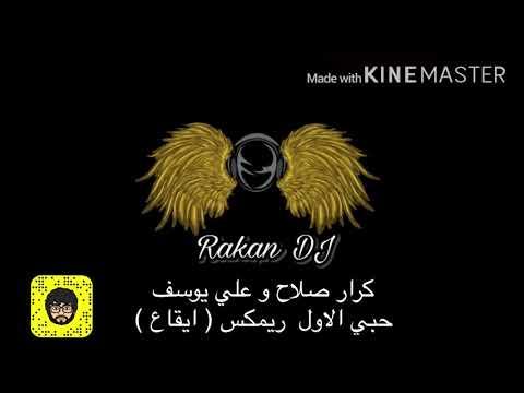 كرار صلاح و علي يوسف - حبي الاول ريمكس ( ايقاع ) 2018 Rakan dj