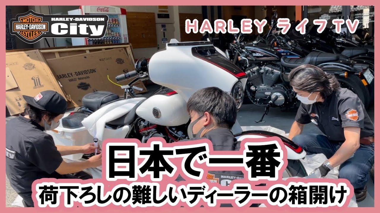 最高峰モデルCVO!「日本で一番」荷下ろしの難しいディーラーの箱開け。CVOストリートグライドが入荷しました。 HARLEYライフTVはお店に集うユーザーさんを中心とした動画になってます。