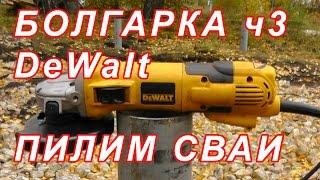 11.10 ПИЛИМ СВАИ  БОЛГАРКА DeWalt ОБЗОР ч3