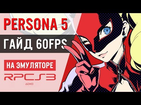 RPCS3 Pesona 5 PKG + DLC installation And RAP fix