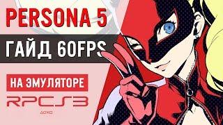 Гайд по настройке RPCS3 для игры Persona 5 на эмуляторе