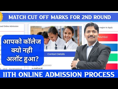 Reason For College Not Allotted   How to check cutoff   11th Admission Regular Round   Dinesh Sir