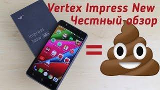 Не вздумайте покупать этот смартфон. Vertex Impress New - честный обзор