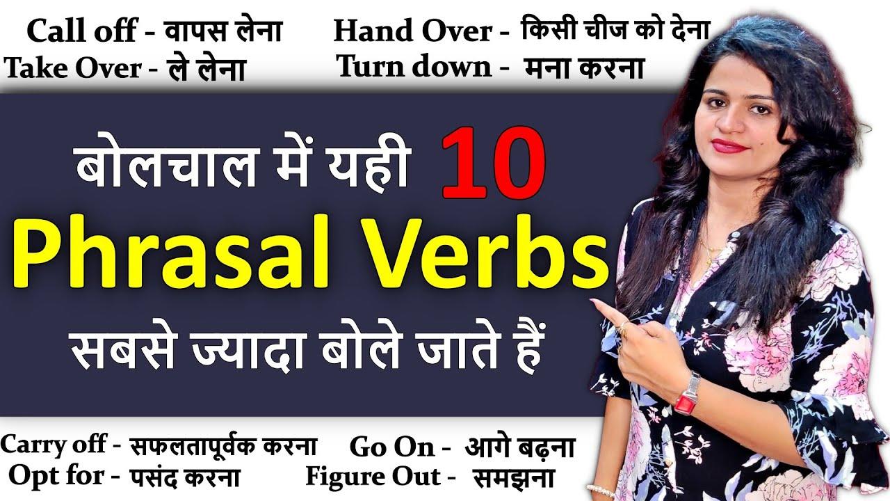 यही 10 Phrasal Verbs सबसे ज्यादा बोले जाते हैं English में । 10 Most Useful Phrasal Verbs
