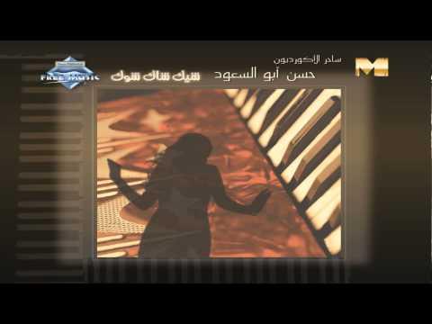 Hassan Abou El Seoud - Shek Shak Shok