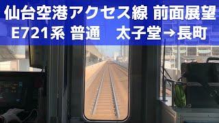 【仙台空港アクセス線 前面展望】仙台行き 普通(太子堂→長町)JR東日本 E721系