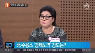 """""""김정은이 살해"""" 들끓는 美_채널A_뉴스TOP10"""
