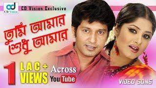 Tumi Amar Shodhu Amar   (2016)   HD Movie Song   Mousumi   Mafuj Ahmed   CD Vision
