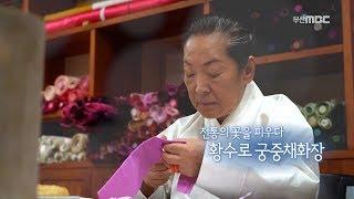 [문화in 人] 전통에 꽃을 피우다, 황수로 궁중 재화…