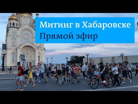 Митинг протеста в Хабаровске. Прямая трансляция (01.08.2020)