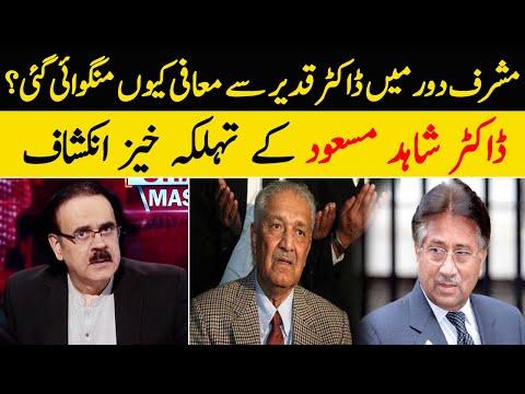 Why did Dr. Abdul Qadir apologize? Dr. Shahid Masood's big revelation