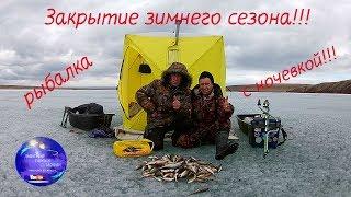 Закрытие сезона зимней рыбалки 2020 Рыбалка с ночевкой Часть 1