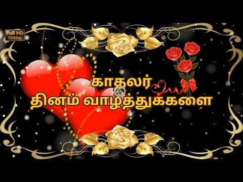 Happy Valentine's Day 2018,Best Wishes in Tamil,Valentine's Day Images,Whatsapp Video Download