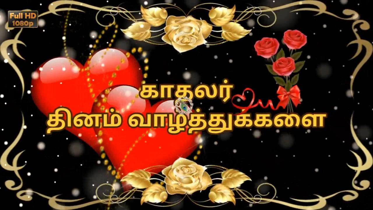 Happy Valentine S Day 2018 Best Wishes In Tamil Valentine S Day
