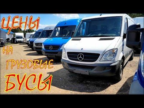Микроавтобусы грузовые. Авто из Литвы.