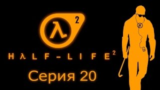 Half-Life 2 - Прохождение игры на русском [#20]