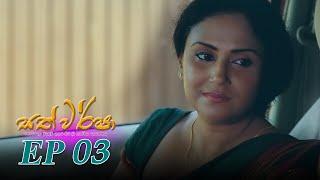 Sath Warsha | Episode 03 - (2021-05-03) | ITN