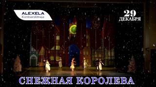 """Cказочный мюзикл """"Снежная Королева"""""""