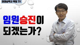 승진점 : 이번 인사발령에서 임원이 될 수 있겠는가?