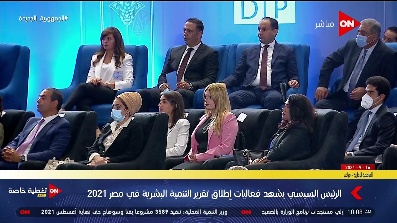 رنده أبوالحسن: أشكر الرئيس السيسي على دعمه لتمكين المرأة المصية في جميع المجالات  - 10:53-2021 / 9 / 14