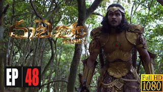 Ravana Season 02 | Episode 48 10th October  2020 Thumbnail