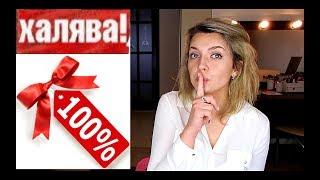 IHERB ♡ СЕКРЕТНЫЕ АКЦИИ -100 %♡ БЕСПЛАТНЫЕ ТОВАРЫ НА IHERB !!!