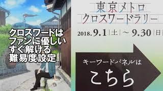 「夏目友人帳」東京メトロクロスワードラリーに行ってきました☆10th&映画公開記念☆Natsume's Book of Friends