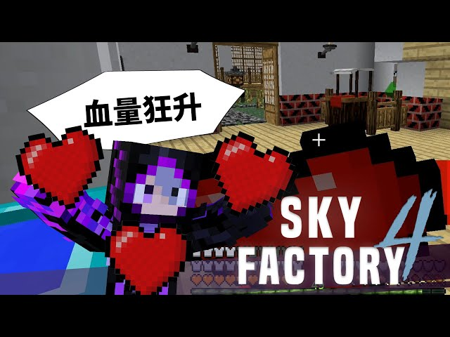 Minecraft 模組包生存 - 天空工廠4 #38 血量爆漲 要死更難了!!!!!