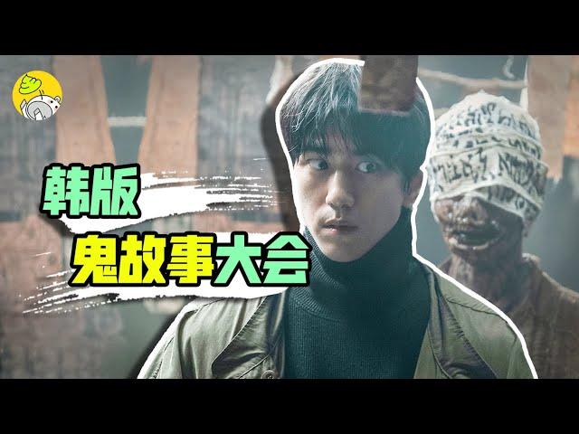 在邪教大楼里讲阴间故事汇,这部韩版《世界奇妙物语》你们觉得怎么样?| 怪奇宅 |惊悚·恐怖 哇萨比抓马Wasabi Drama