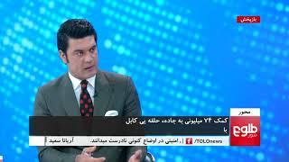 محور: بانک توسعه اسلامی به ساخت جاده حلقهیی کابل ۷۴ میلیون دالر قرضه داد