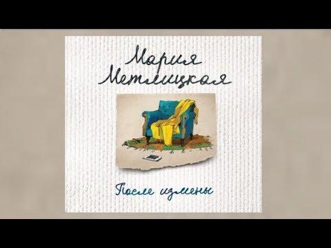 После измены | Мария Метлицкая (аудиокнига)