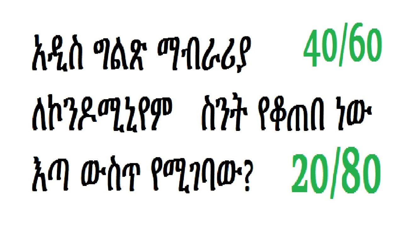 A new clear explanation of how much is the number of condos in Ethiopia