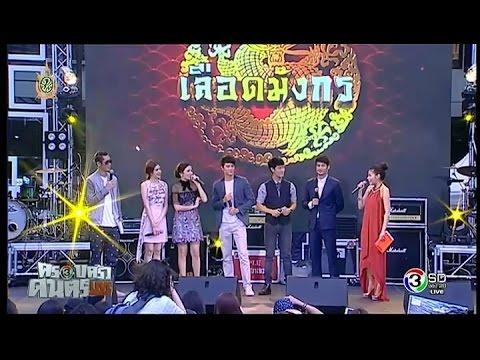 ทีมนักแสดงจากละครเรื่อง เลือดมังกร - วันที่ 28 May 2016