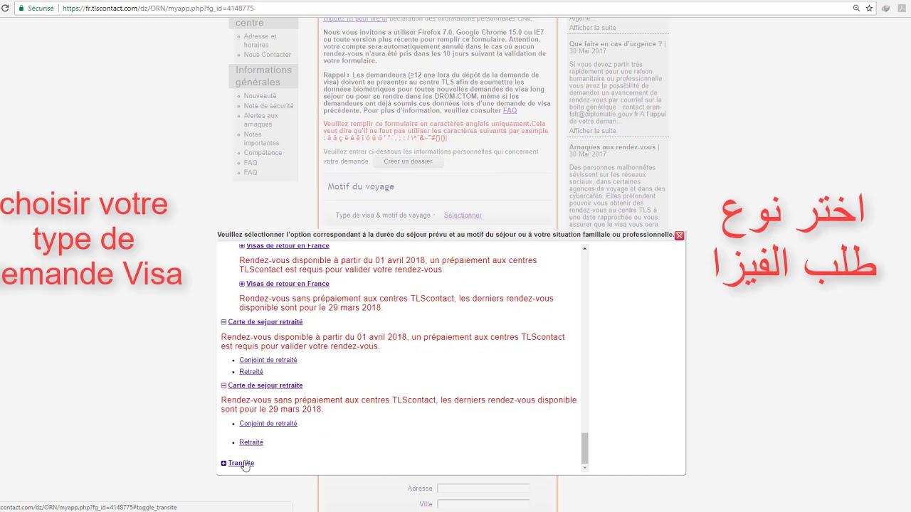 كيفية اخذ موعد tls contact 2018 France
