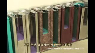 자동 우산포장기, 우산포장기계, 우산꽂이 전문 생산업체…