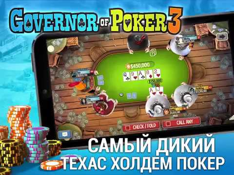 Governor Of Poker 3 (Russian)