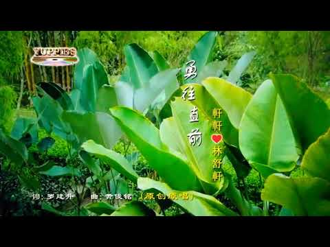 Yong Wang Zhi Qian - ( Xuan Lim ) - Mandarin Love Song