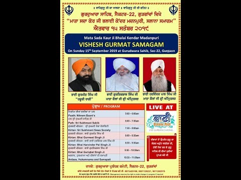 Live-Gurmat-Kirtan-Samagam-From-Sector-22-Gurgaon-Haryana