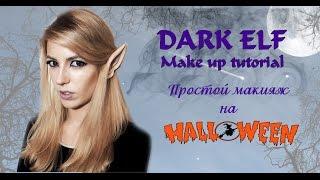 Макияж на ХЭЛЛОУИН - Темный ЭЛЬФ - Dark elf make up tutorial for Halloween