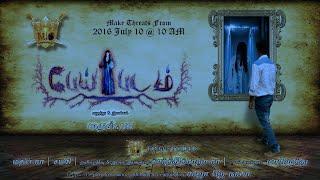 பேய் படம் (Pei Padam) - Short Film (Tamil) 2016