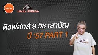 ideal physics เฉลยข อสอบ 7 ว ชาสาม ญ 57 part 1 5